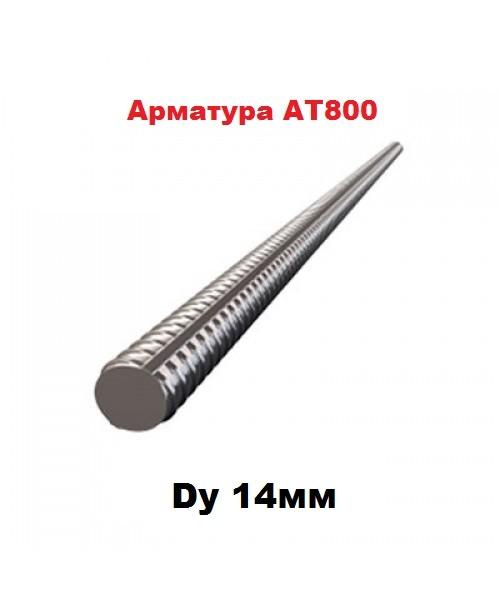 Арматура АТ800 14 мм