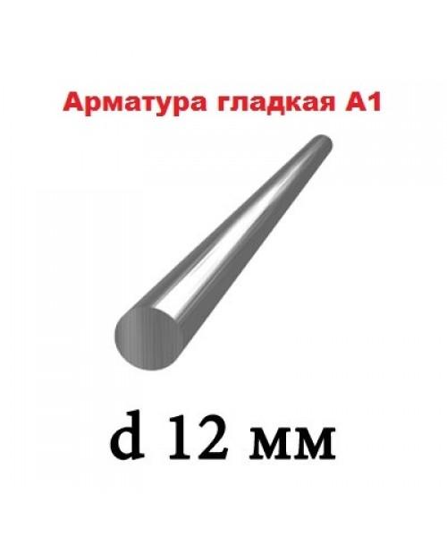 Арматура А1 12 мм
