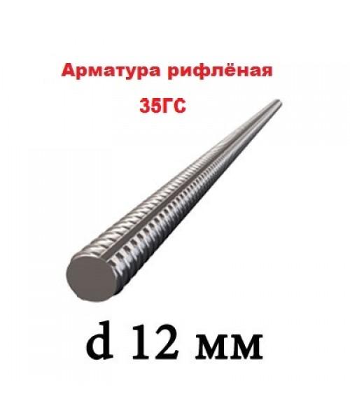 Арматура 35ГС 12 мм