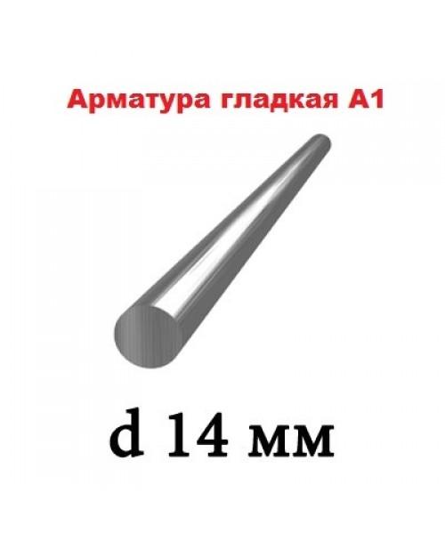Арматура А1 14 мм