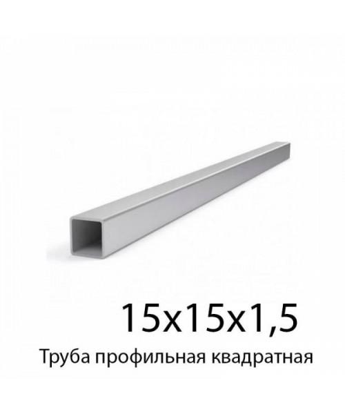 Труба профильная квадратная  15х15х1.5