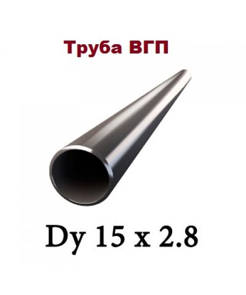 Трубы ВГП 15х2,8