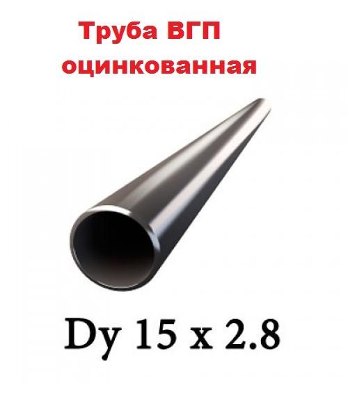Труба ВГП оцинкованная - 15*2,8
