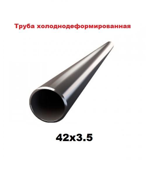 Труба холоднодеформированная  42x3.5
