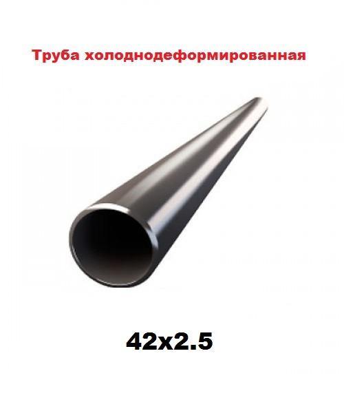 Труба холоднодеформированная 42x2.5