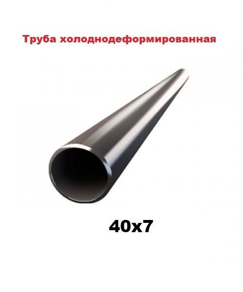 Труба холоднодеформированная 40x7