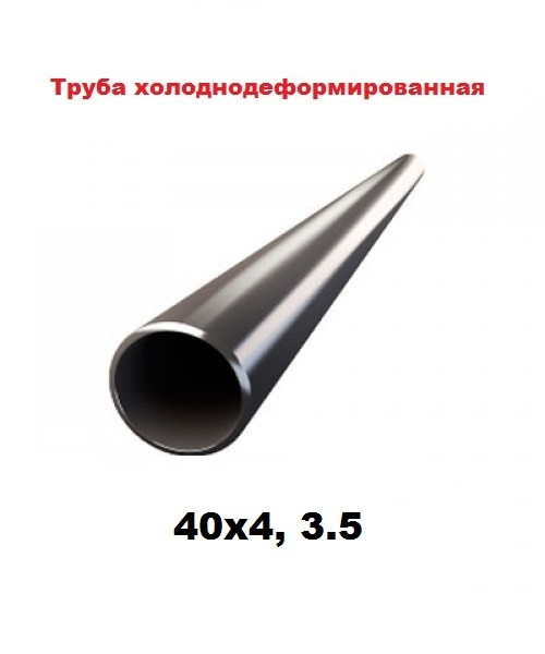 Труба холоднодеформированная 40x4, 3.5