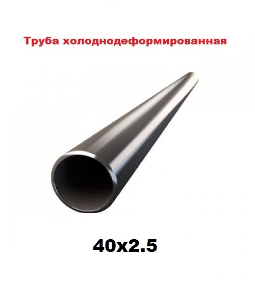 Труба холоднодеформированная 40x2.5