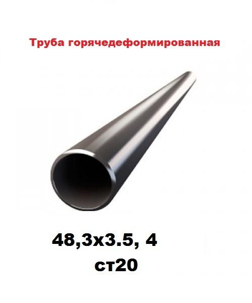 Труба горячедеформированная  48,3x3.5, 4 ст20, ст10