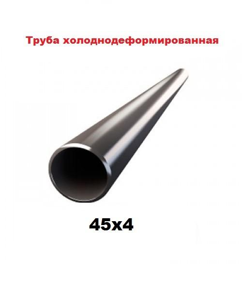 Труба холоднодеформированная 45x4