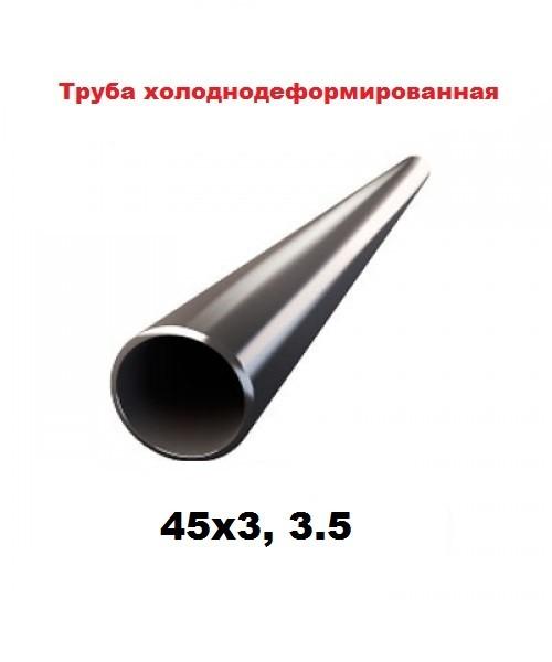 Труба холоднодеформированная  45x3, 3.5