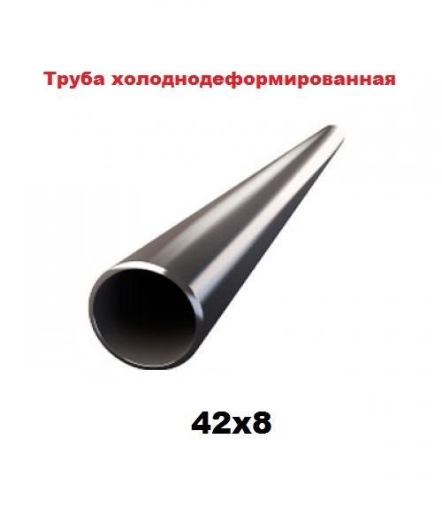 Труба холоднодеформированная 42x8