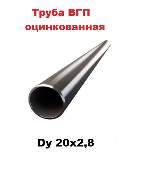 Труба ВГП оцинкованная - 20*2,8