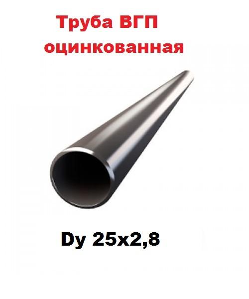 Труба ВГП оцинкованная - 25*2,8