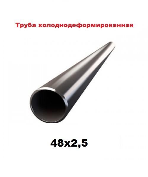 Труба холоднодеформированная 48x2.5