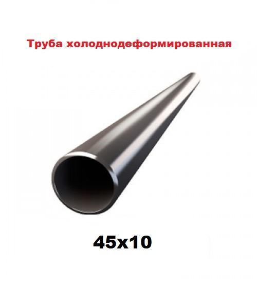 Труба холоднодеформированная 45x10