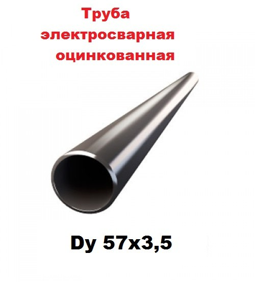 Труба стальная электросварная оцинкованная -57*3,5