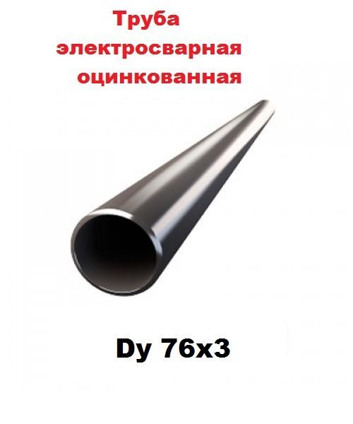 Труба стальная электросварная оцинкованная -  76*3