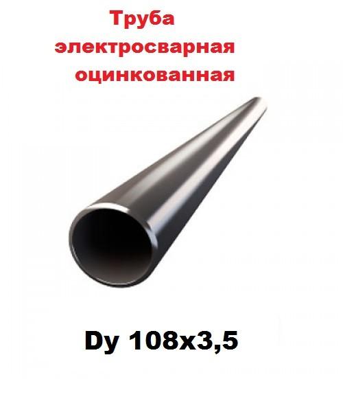 Труба стальная электросварная  оцинкованная -  108*3,5