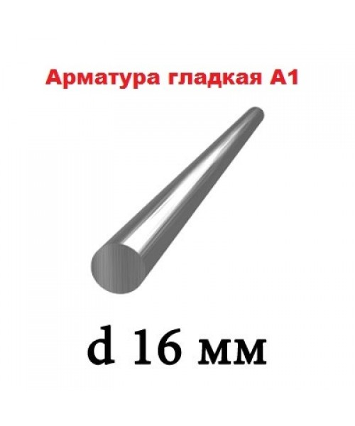 Арматура А1 16 мм