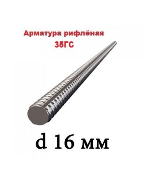 Арматура 35ГС 16 мм