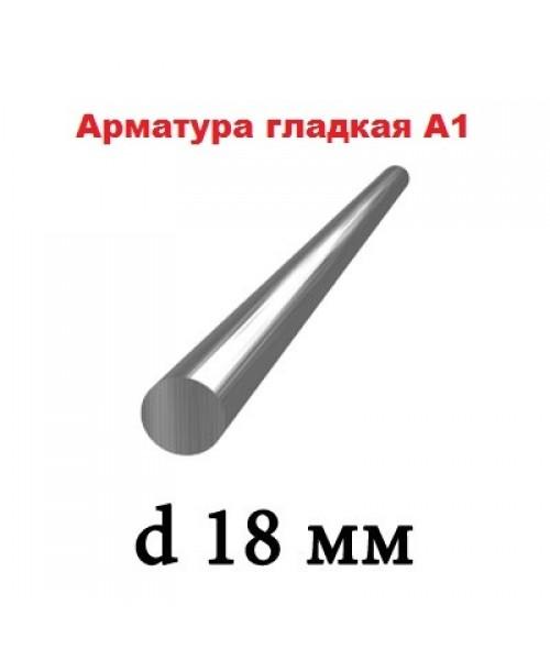 Арматура А1 18 мм