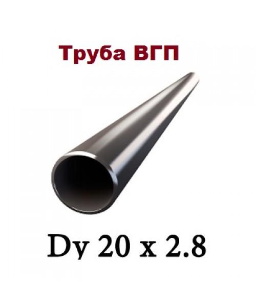Трубы ВГП  20х2,8