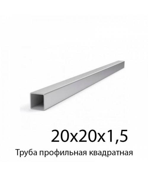 Труба профильная квадратная  20х20х1.5