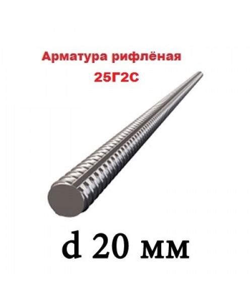 Арматура  25Г2С 20 мм