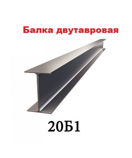 Двутавр 20Б1