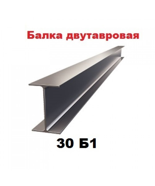 Двутавр 30Б1