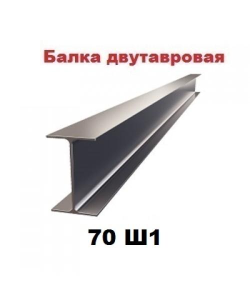 Двутавр 70Ш1