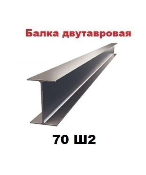Двутавр 70Ш2