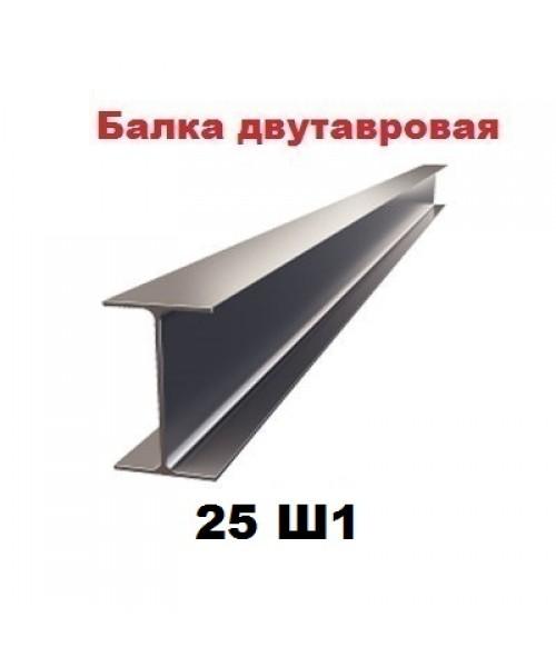 Двутавр 25Ш1