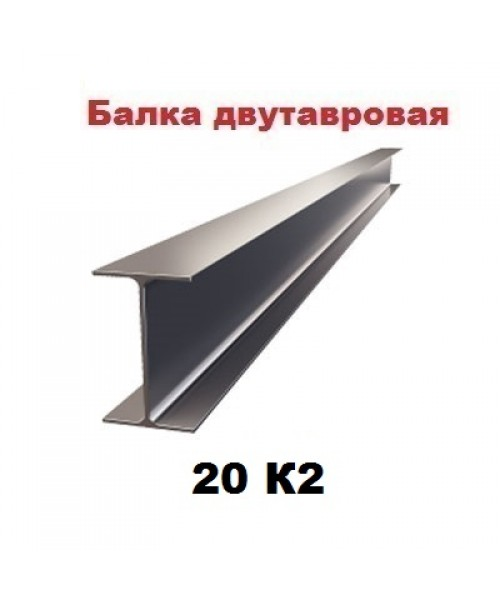 Двутавр 20K2