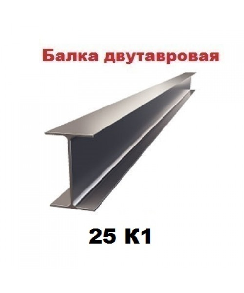 Двутавр 25K1
