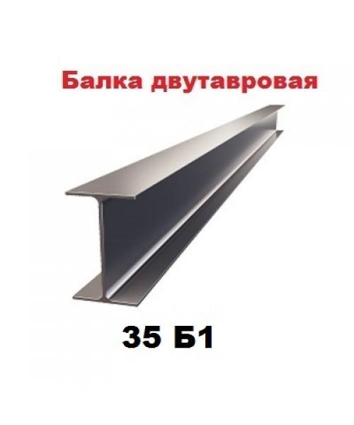 Двутавр 35Б1