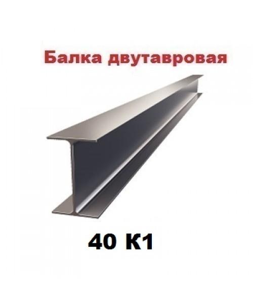 Двутавр 40К1