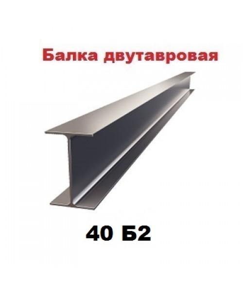 Двутавр 40Б2