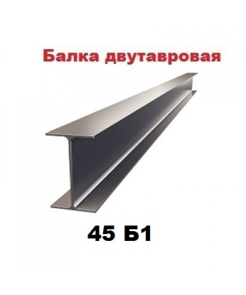 Двутавр 45Б1