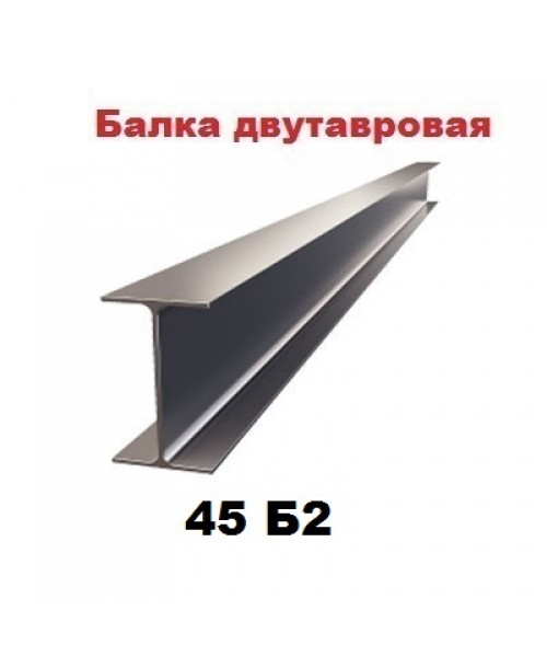 Двутавр 45Б2