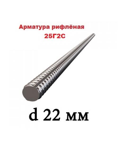 Арматура  25Г2С 22 мм