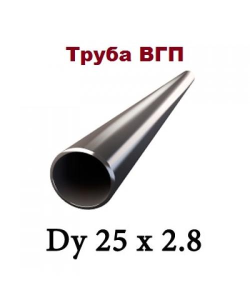 Трубы ВГП  25х2,8