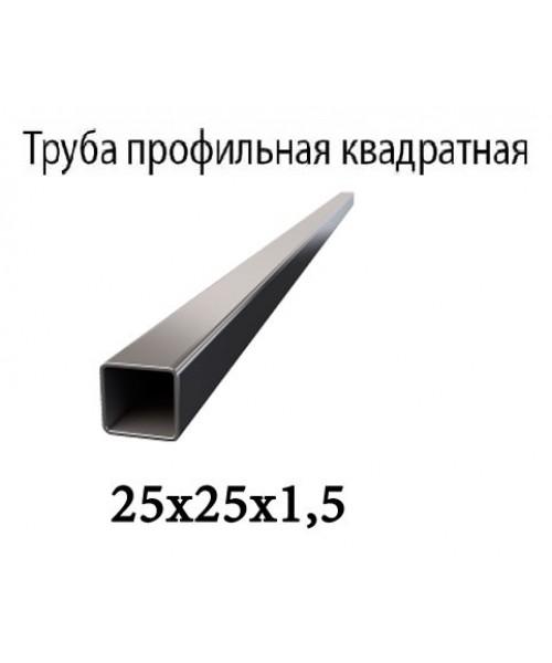 Труба профильная квадратная  25х25х1.5
