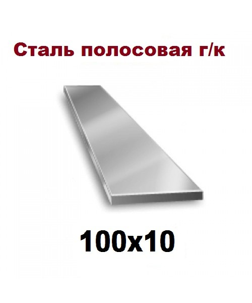 Полоса 100*10
