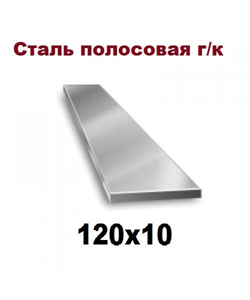 Полоса 120*10
