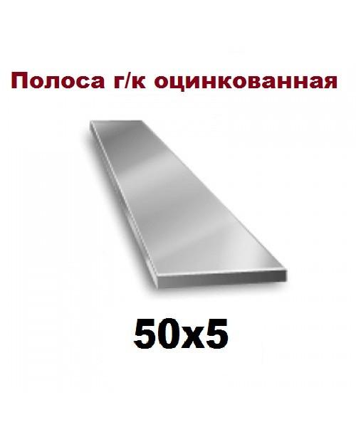 Полоса оцинкованная 50х5