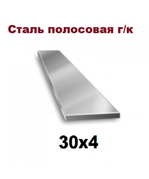 Полоса 30x4
