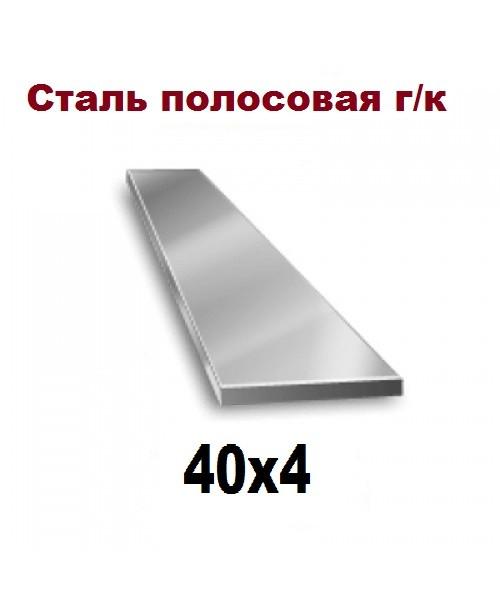 Полоса 40x4