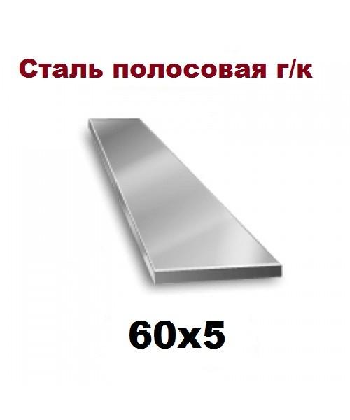 Полоса 60x5